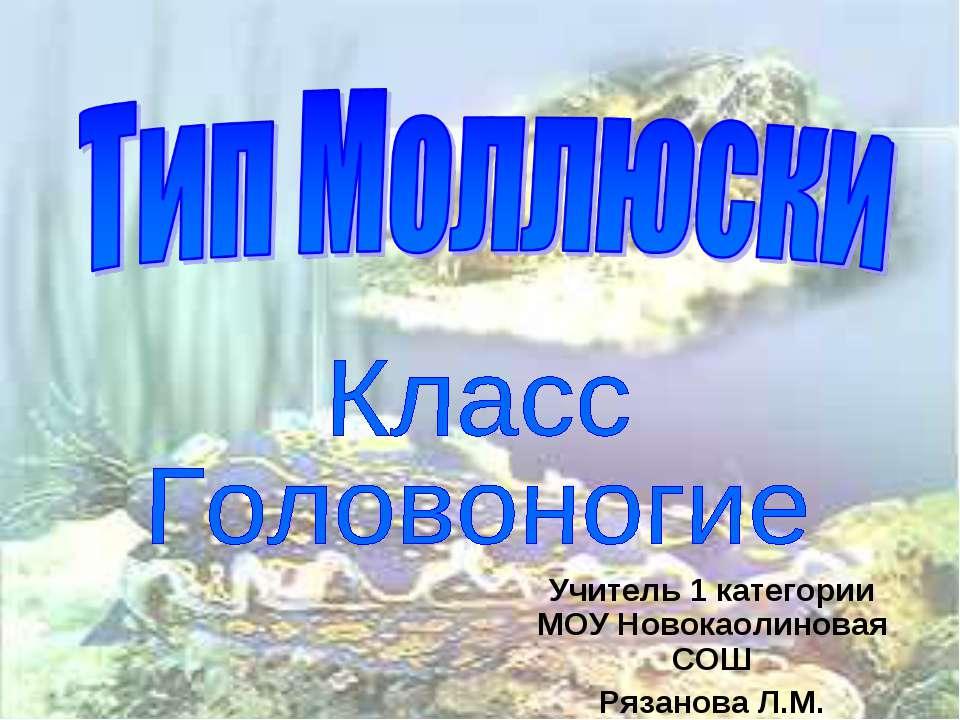 Учитель 1 категории МОУ Новокаолиновая СОШ Рязанова Л.М.