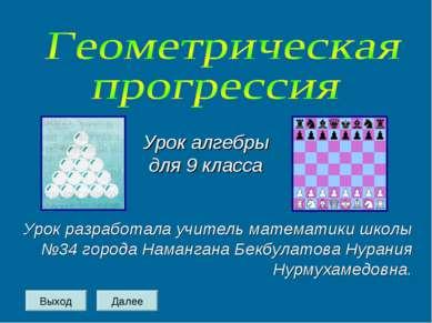 Урок алгебры для 9 класса Урок разработала учитель математики школы №34 город...
