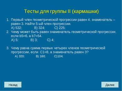 Назад Далее Тесты для группы II (кармашки) Первый член геометрической прогрес...