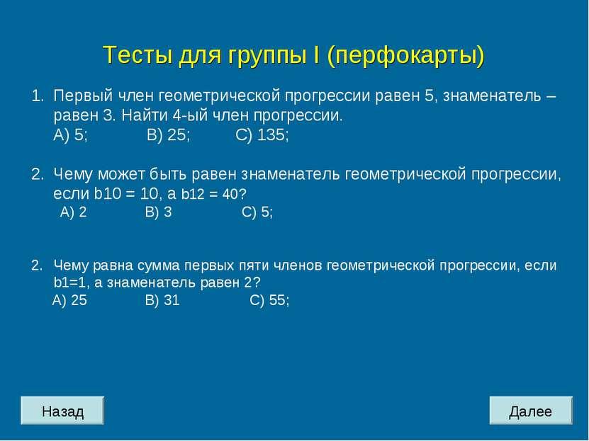 Назад Далее Тесты для группы I (перфокарты) Первый член геометрической прогре...