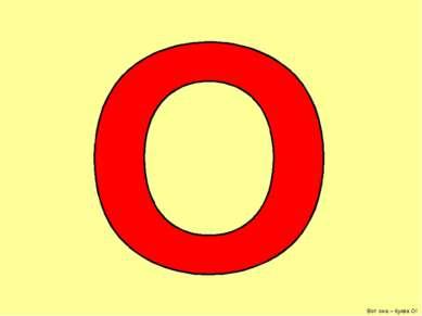 Вот она – буква О!