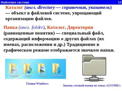 Файловая система 12 Каталог (англ. directory — справочник, указатель) — объек...