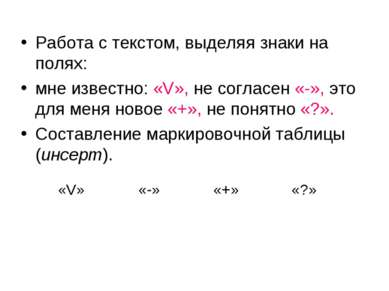 Работа с текстом, выделяя знаки на полях: мне известно: «V», не согласен «-»,...
