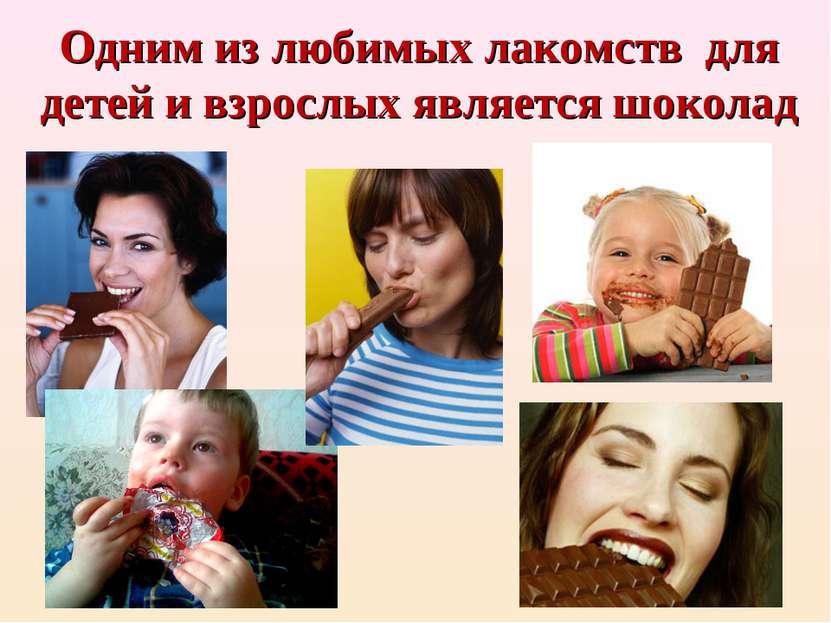Одним из любимых лакомств для детей и взрослых является шоколад