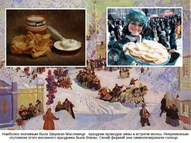 Наиболее значимым была Широкая Масленица - праздник проводов зимы и встречи в...