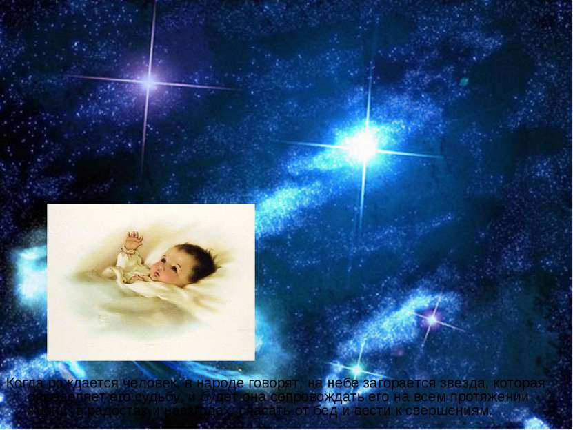Когда рождается человек, в народе говорят, на небе загорается звезда, которая...