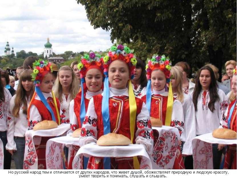 Но русский народ тем и отличается от других народов, что живет душой, обожест...