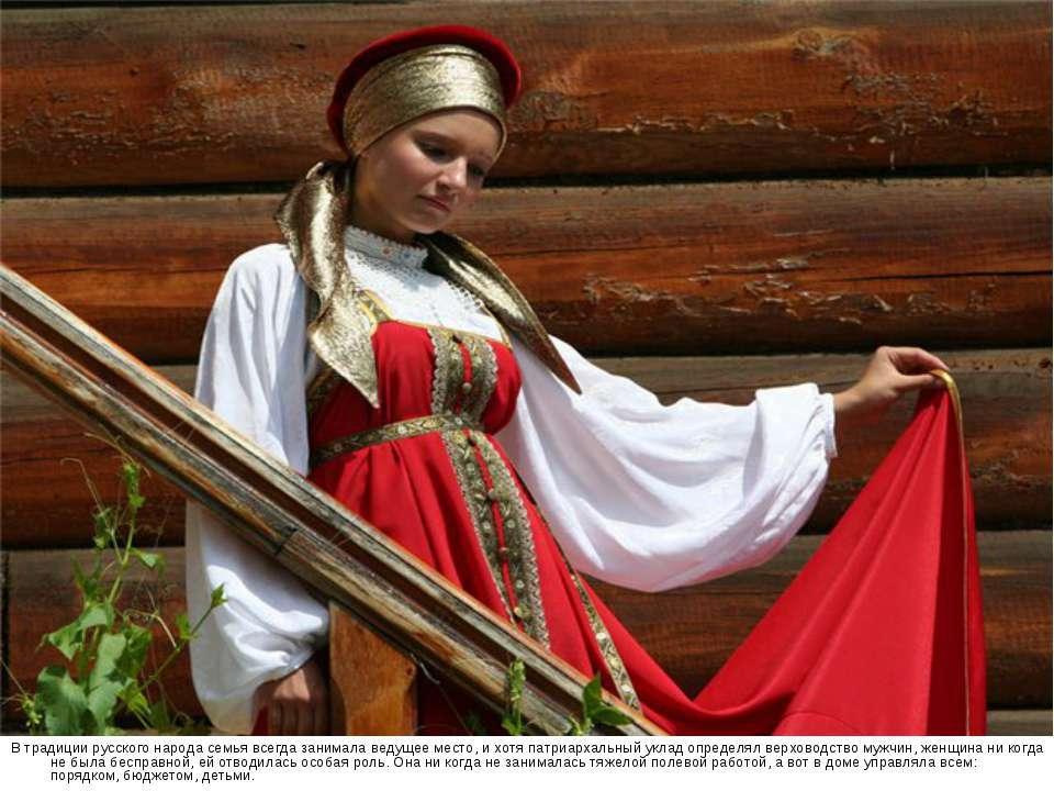 В традиции русского народа семья всегда занимала ведущее место, и хотя патриа...