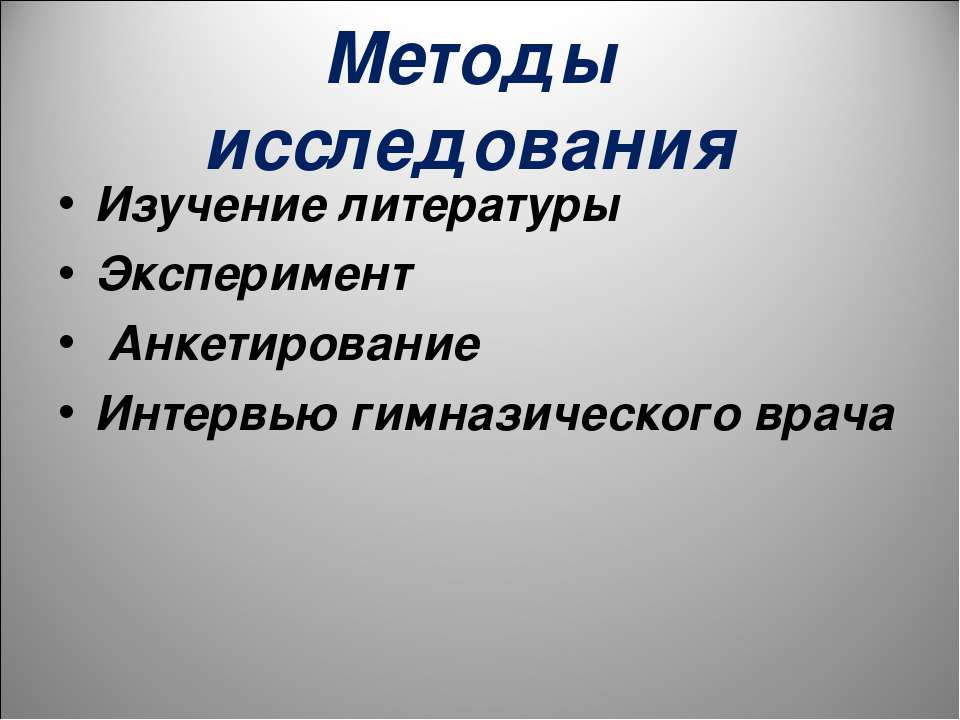 Методы исследования Изучение литературы Эксперимент Анкетирование Интервью ги...