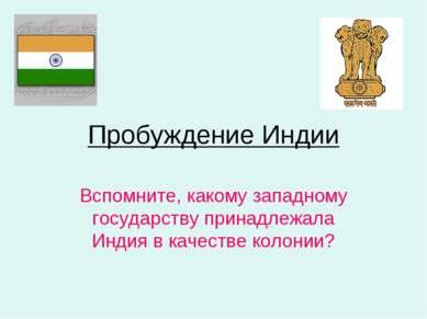 Пробуждение Индии Вспомните, какому западному государству принадлежала Индия ...