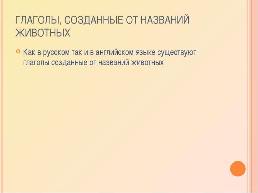 ГЛАГОЛЫ, СОЗДАННЫЕ ОТ НАЗВАНИЙ ЖИВОТНЫХ Как в русском так и в английском язык...