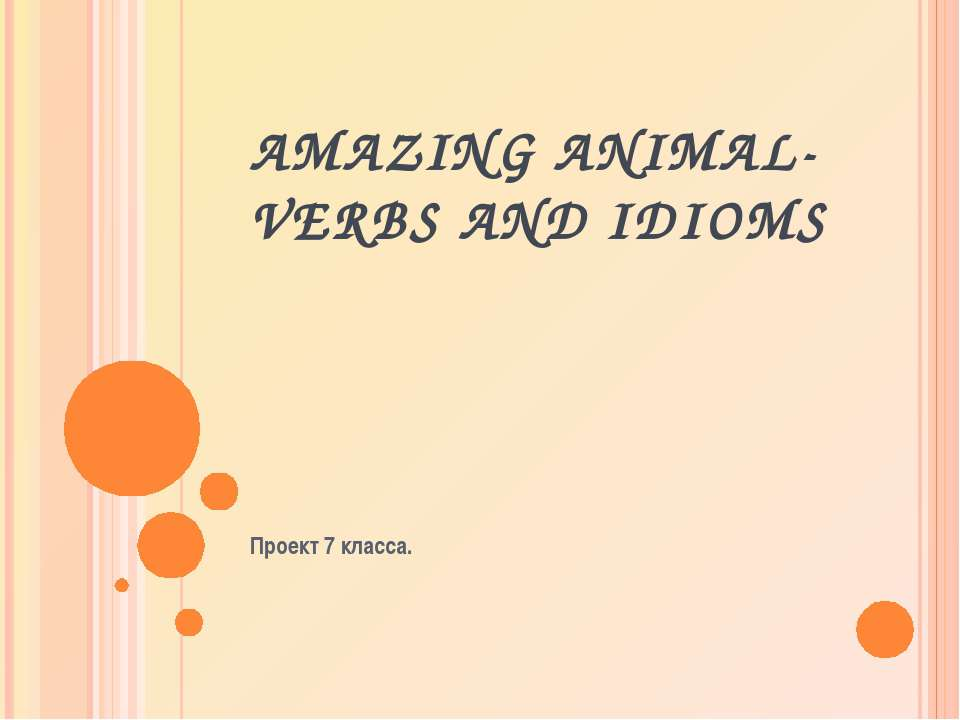 AMAZING ANIMAL-VERBS AND IDIOMS Проект 7 класса.