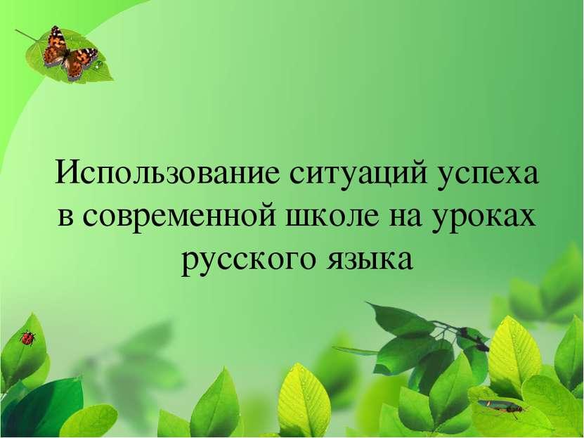 Использование ситуаций успеха в современной школе на уроках русского языка