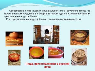 Пища, приготовленная в русской печи Своеобразие блюд русской национальной кух...