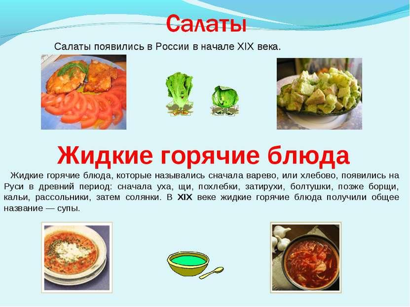 Салаты появились в России в начале XIX века. Жидкие горячие блюда Жидкие горя...