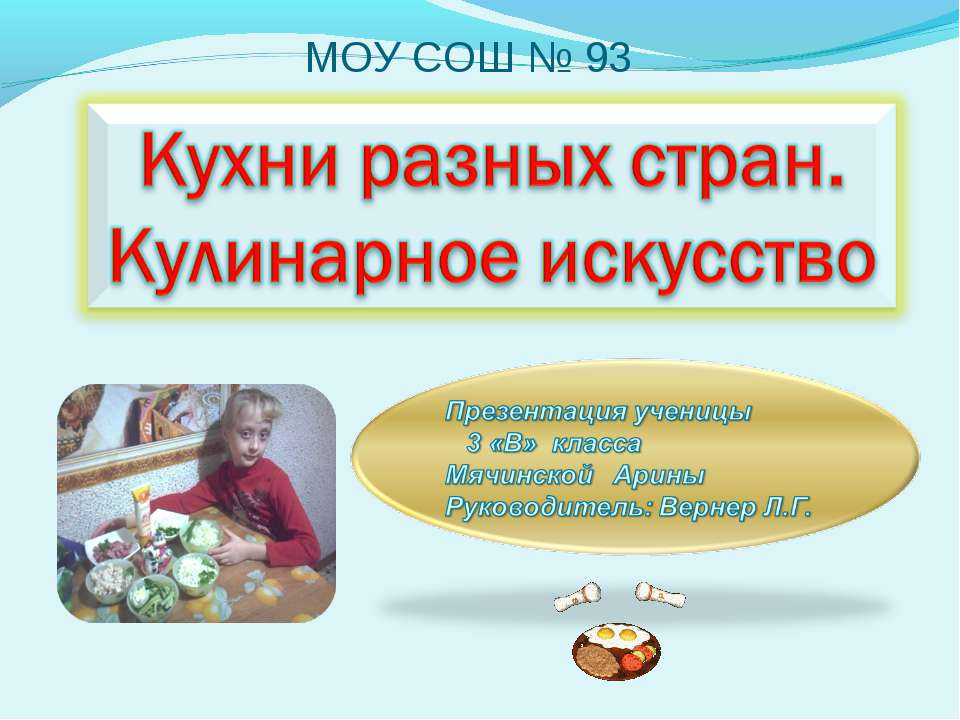 МОУ СОШ № 93