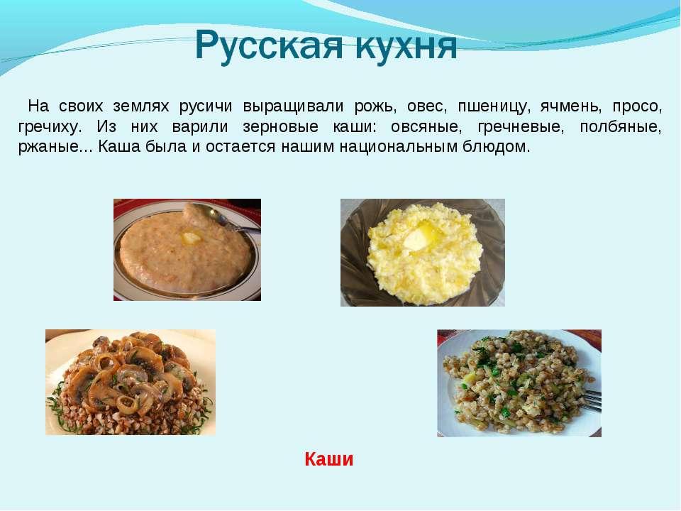 Каши На своих землях русичи выращивали рожь, овес, пшеницу, ячмень, просо, гр...