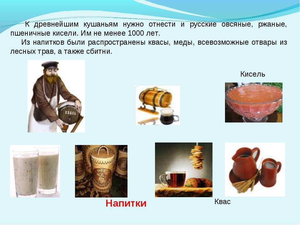 Кисель Квас Напитки К древнейшим кушаньям нужно отнести и русские овсяные, рж...