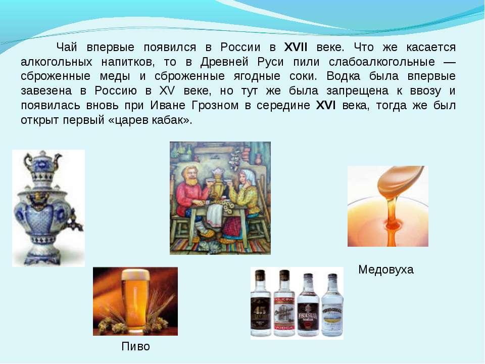 Чай впервые появился в России в XVII веке. Что же касается алкогольных напитк...