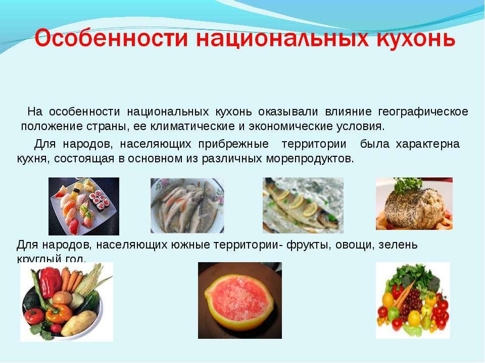 На особенности национальных кухонь оказывали влияние географическое положение...