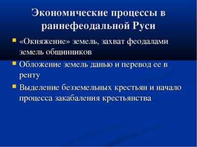 Экономические процессы в раннефеодальной Руси «Окняжение» земель, захват феод...