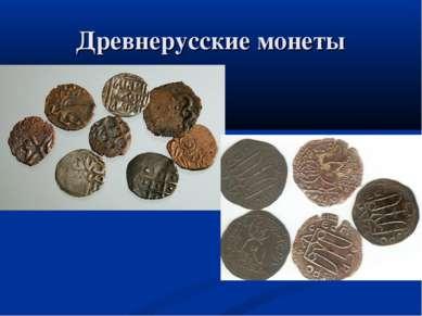 Древнерусские монеты