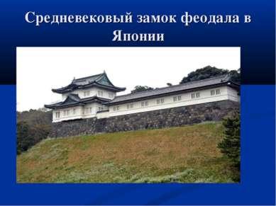 Средневековый замок феодала в Японии