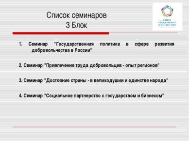 """Список семинаров 3 Блок 1. Семинар """"Государственная политика в сфере развития..."""