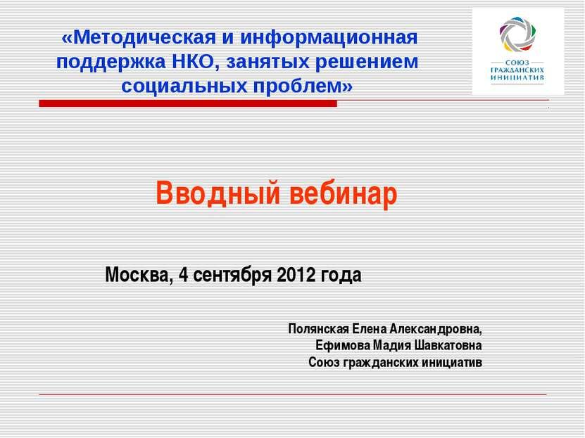 «Методическая и информационная поддержка НКО, занятых решением социальных про...