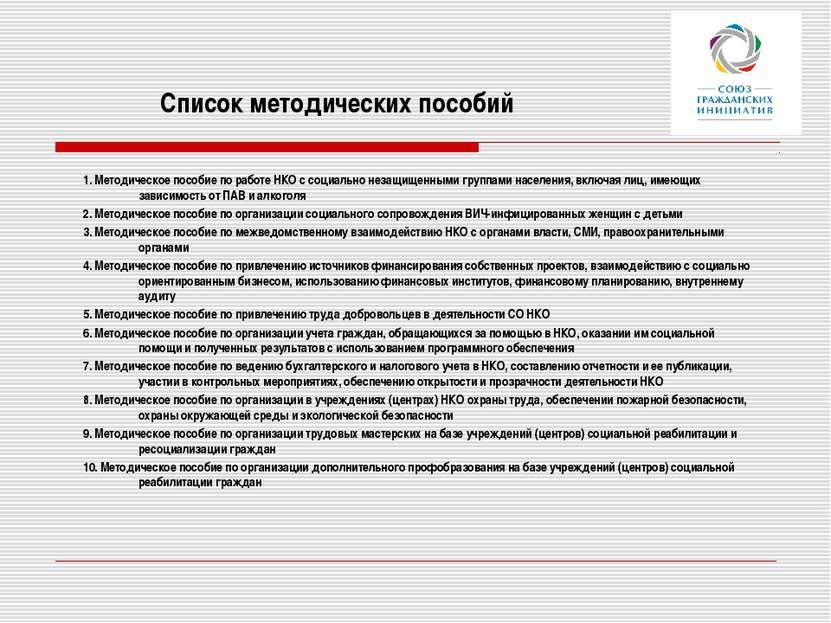 Список методических пособий 1. Методическое пособие по работе НКО с социально...