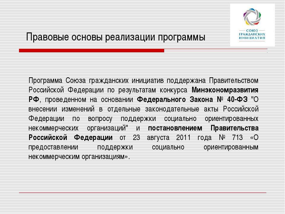 Правовые основы реализации программы Программа Союза гражданских инициатив по...