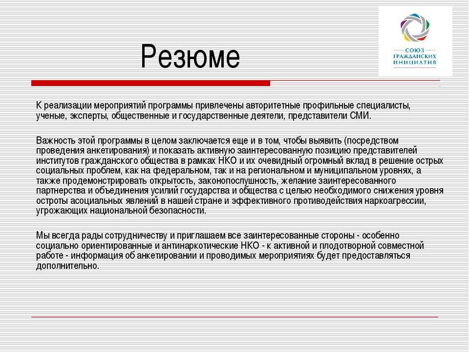 Резюме К реализации мероприятий программы привлечены авторитетные профильные ...