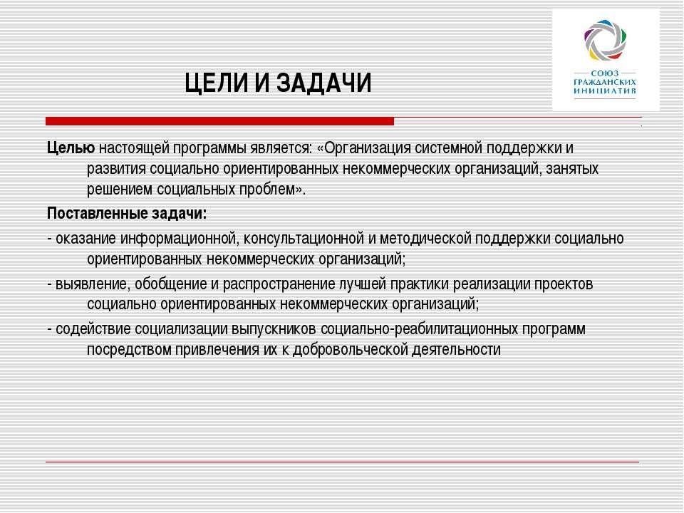 ЦЕЛИ И ЗАДАЧИ Целью настоящей программы является: «Организация системной подд...