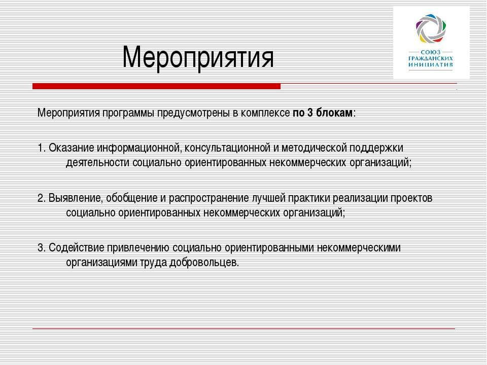 Мероприятия Мероприятия программы предусмотрены в комплексе по 3 блокам: 1. О...