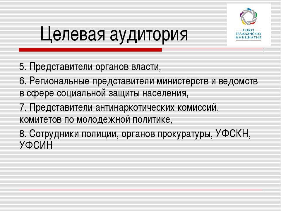 Целевая аудитория 5. Представители органов власти, 6. Региональные представит...