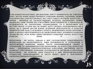 ЕСЛИ КОНКРЕТНО-НАУЧНЫЕ ДИСЦИПЛИНЫ МОГУТ РАЗВИВАТЬСЯ, НЕ УЧИТЫВАЯ ОПЫТ ДРУГИХ ...