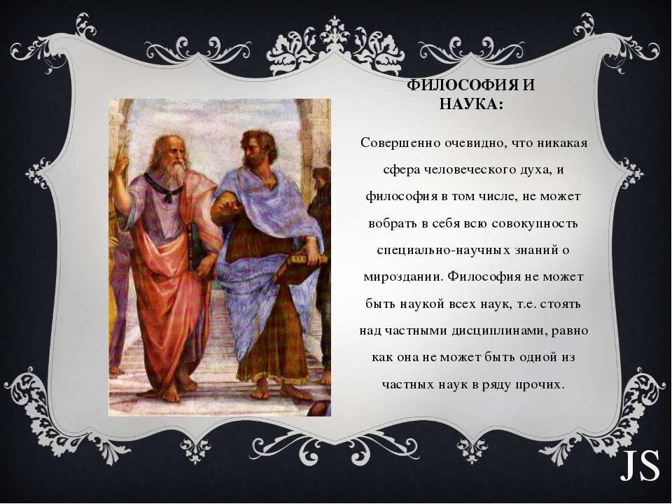 ФИЛОСОФИЯ И НАУКА: Совершенно очевидно, что никакая сфера человеческого духа,...