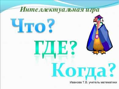 Интеллектуальная игра Иванова Т.В. учитель математики