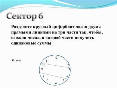 Разделите круглый циферблат часов двумя прямыми линиями на три части так, что...
