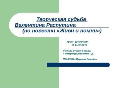 Творческая судьба Валентина Распутина (по повести «Живи и помни») Урок - диск...