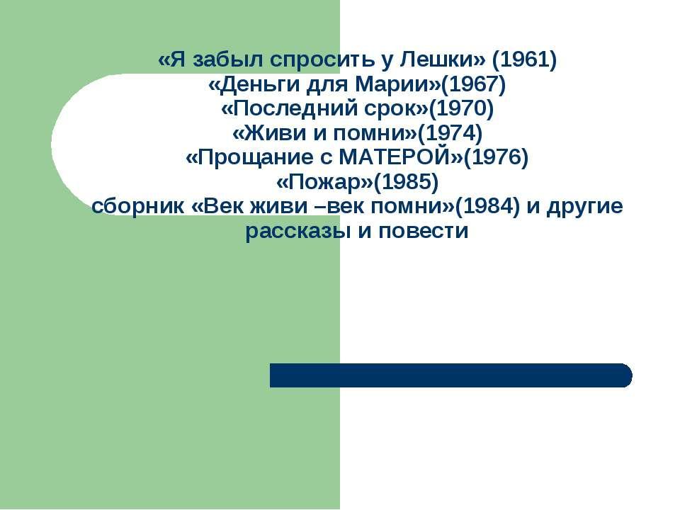 «Я забыл спросить у Лешки» (1961) «Деньги для Марии»(1967) «Последний срок»(1...