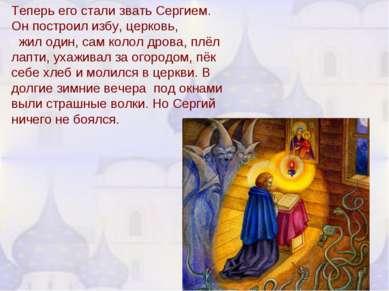 Теперь его стали звать Сергием. Он построил избу, церковь, жил один, сам коло...