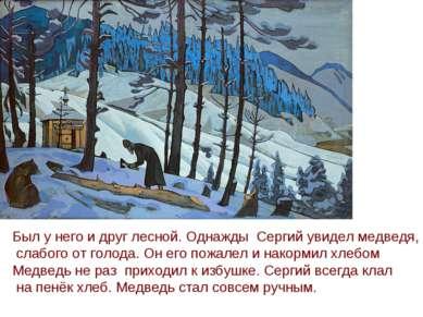 Был у него и друг лесной. Однажды Сергий увидел медведя, слабого от голода. О...