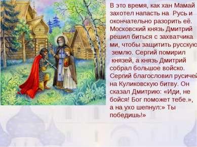 В это время, как хан Мамай захотел напасть на Русь и окончательно разорить её...