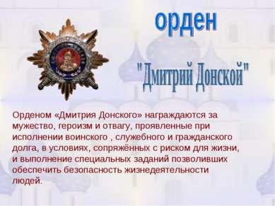 Орденом «Дмитрия Донского» награждаются за мужество, героизм и отвагу, проявл...
