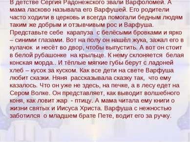 В детстве Сергия Радонежского звали Варфоломей. А мама ласково называла его В...