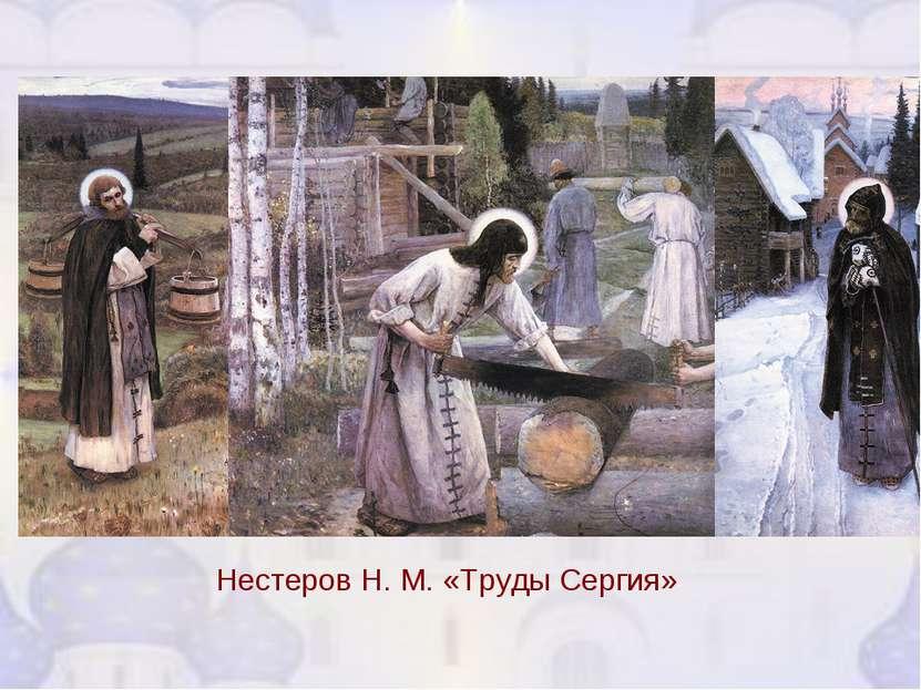 Нестеров Н. М. «Труды Сергия»