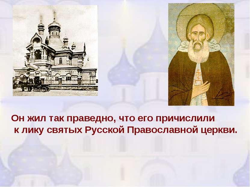 Он жил так праведно, что его причислили к лику святых Русской Православной це...