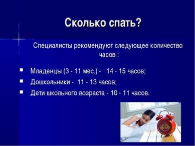 Сколько спать? Специалисты рекомендуют следующее количество часов : Младенцы ...