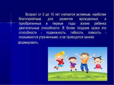 Возраст от 3 до 10 лет считается активным, наиболее благоприятным для развити...
